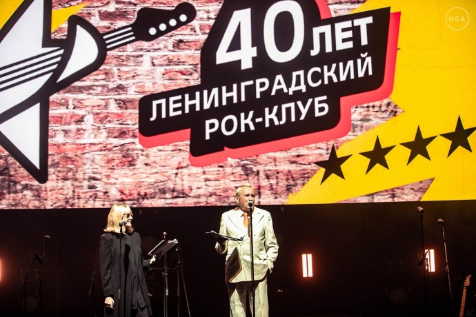 40 лет Ленинградскому Рок-клубу